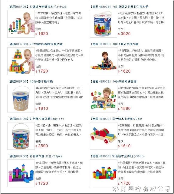 HEROS 2016產品型錄