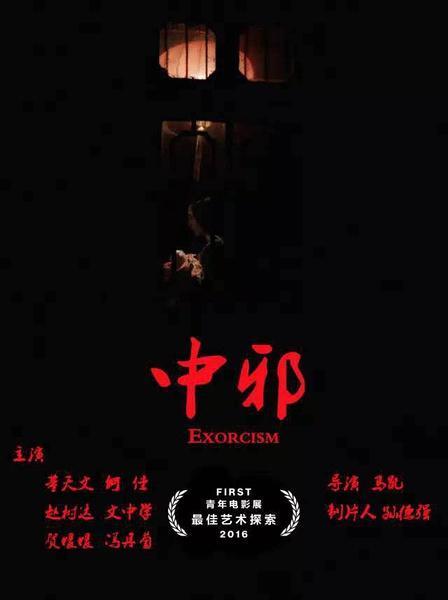 The Possessed China Movie