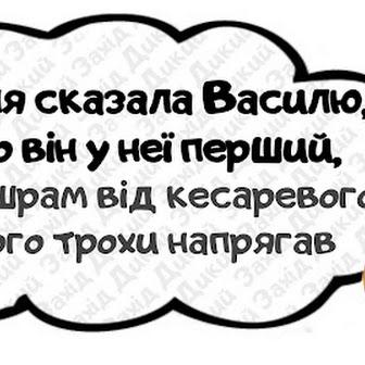 Анекдоти за день та  напрягнутий Василь 😂