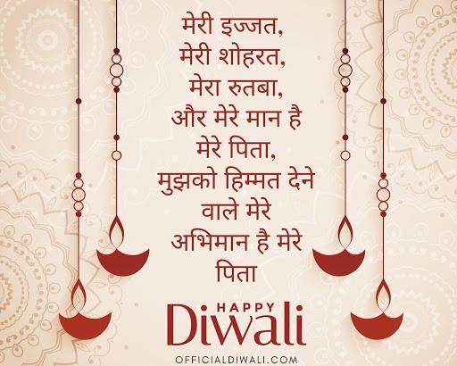 Happy Diwali 2020 For Daddy
