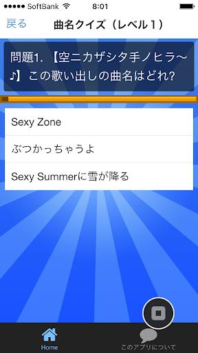 無料娱乐Appの曲名クイズ・セクゾ編 ~歌詞の歌い出しが学べる無料アプリ~|記事Game