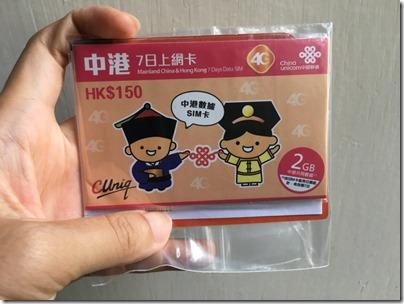 China Unicom data Sim for Mainland China and HK