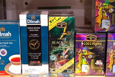 おすすめ商品:ティーバッグ紅茶 ディルマ&マブロック