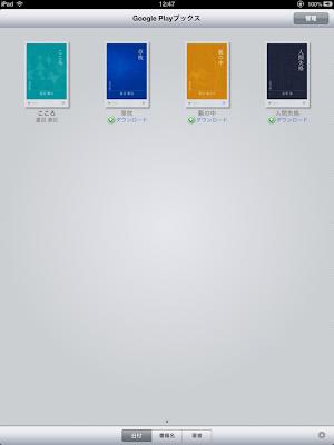 iPad mini 03 GooglePlay 01