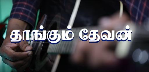 தாங்கும் தேவன் - Thaangum Devan