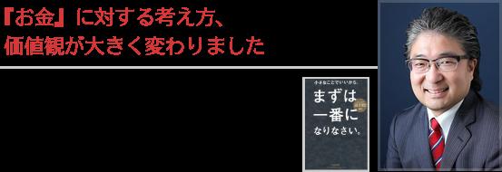 代表取締役 高田稔 様