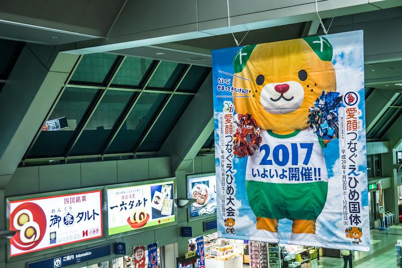 みきゃん 松山空港