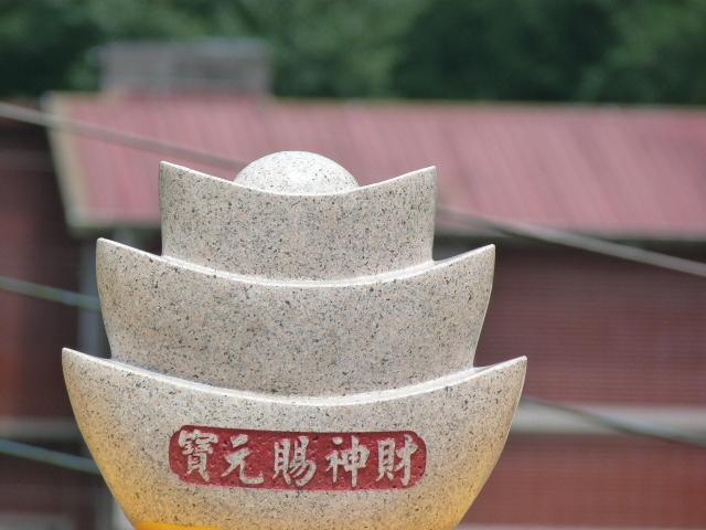 Proche de Xizhi, un temple dédié a l argent NT$, NT$...