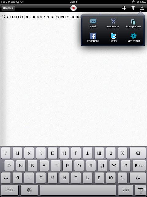 Приложение для Распознавания Речи на Андроид
