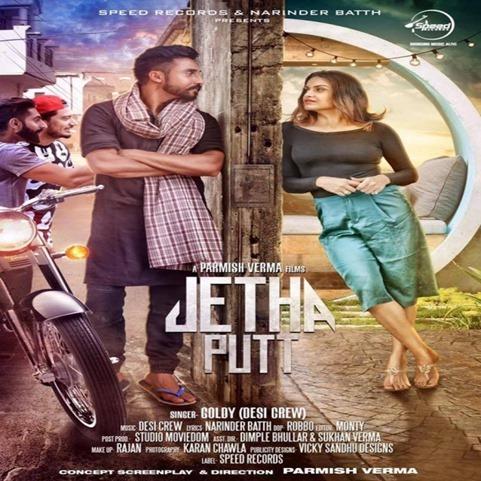 Jetha-Putt-Goldy-Desi-Crew