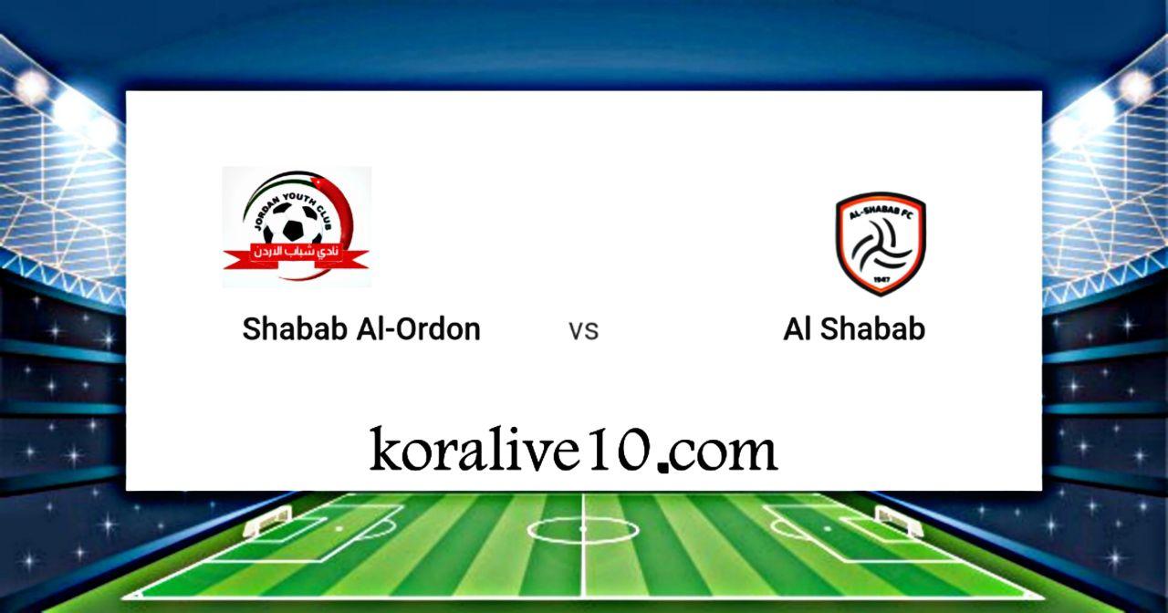 موعد مباراة شباب الأردن والشباب السعودي في كأس محمد السادس للأندية الأبطال