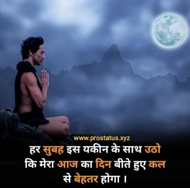 हर सुबह इस यकीन के साथ उठो | True Lines About The Life in hindi 2021