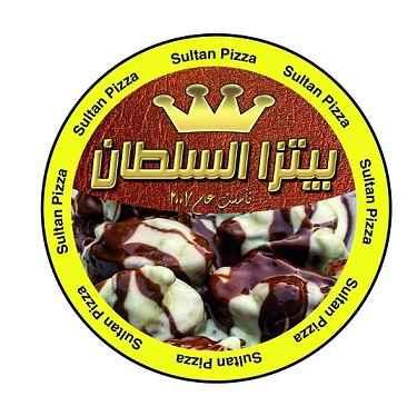 بيتزا السلطان