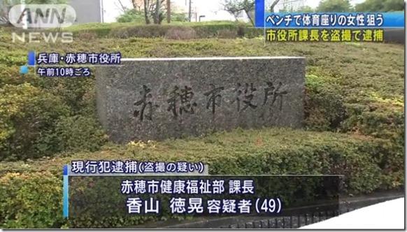 香山徳晃a01