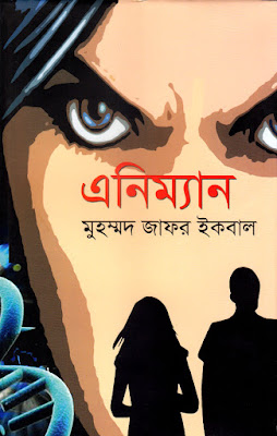 Animan - Muhammed Zafar Iqbal