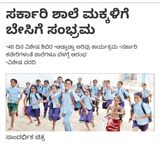Summer celebration for government school children