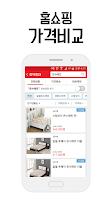 Screenshot of 홈쇼핑모아-TV홈쇼핑 편성표,생방송,알림,검색을 한눈에