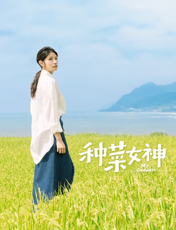 My Goddess Taiwan Drama