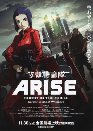 Ghost in the Shell: Arise - 2013