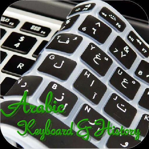 アラビアキーボードをダウンロード
