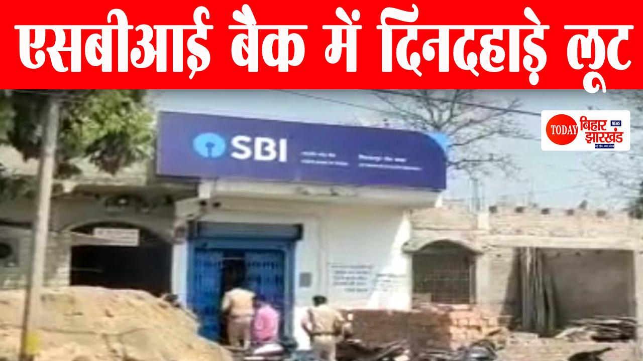 SBI बैंक से दिनदहाड़े 5.26 लाख की लूट, CCTV भी ले भागे, मौके पर पहुंची पुलिस