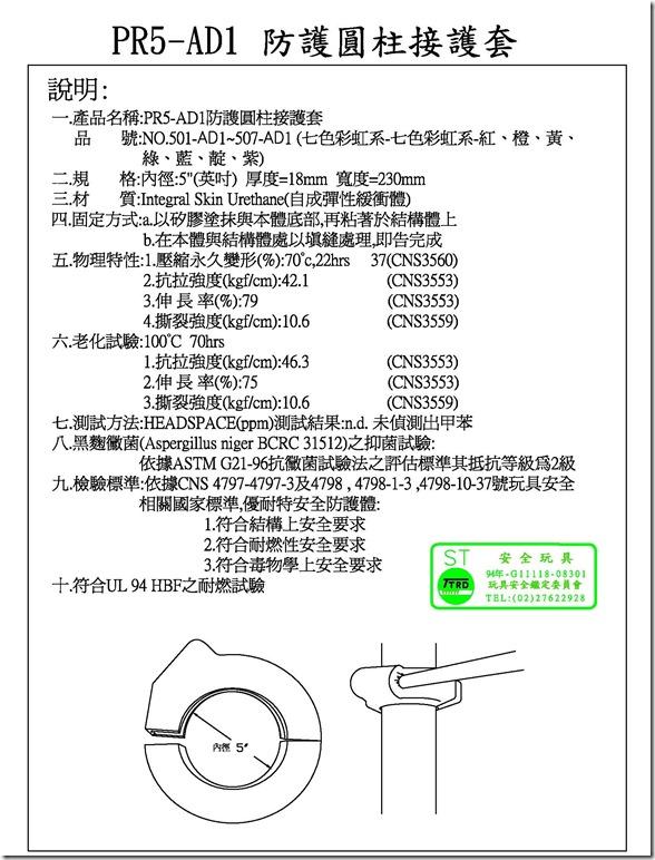 PR5-AD1防護圓柱接護套