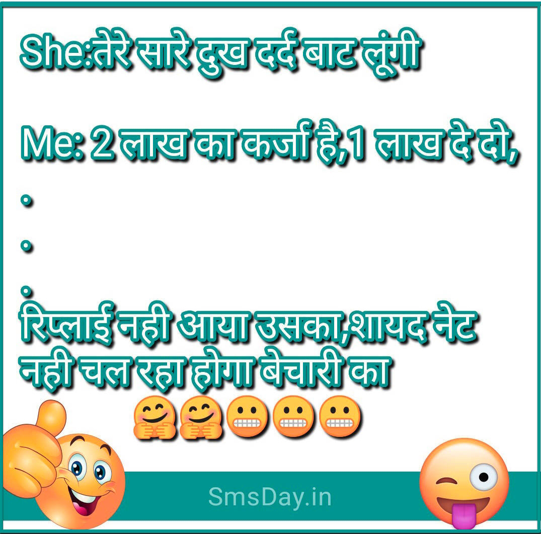 Funny Jokes, hindi funny Messages
