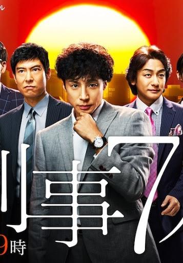 7 Detectives – Keiji 7 nin (2015)