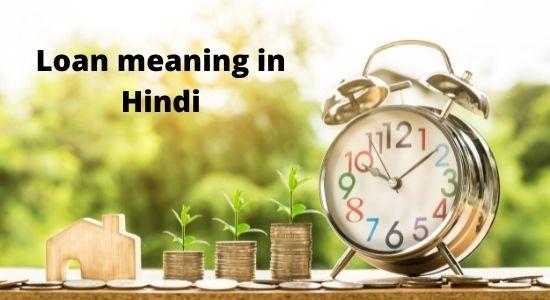Loan meaning in Hindi
