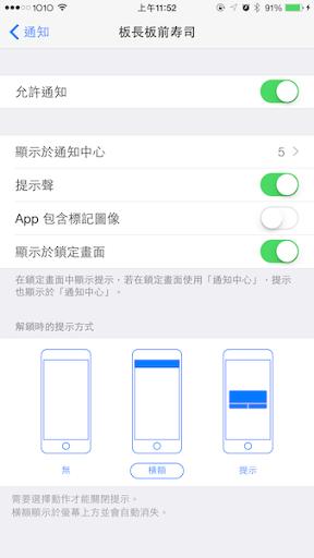 iOS hide the number noti