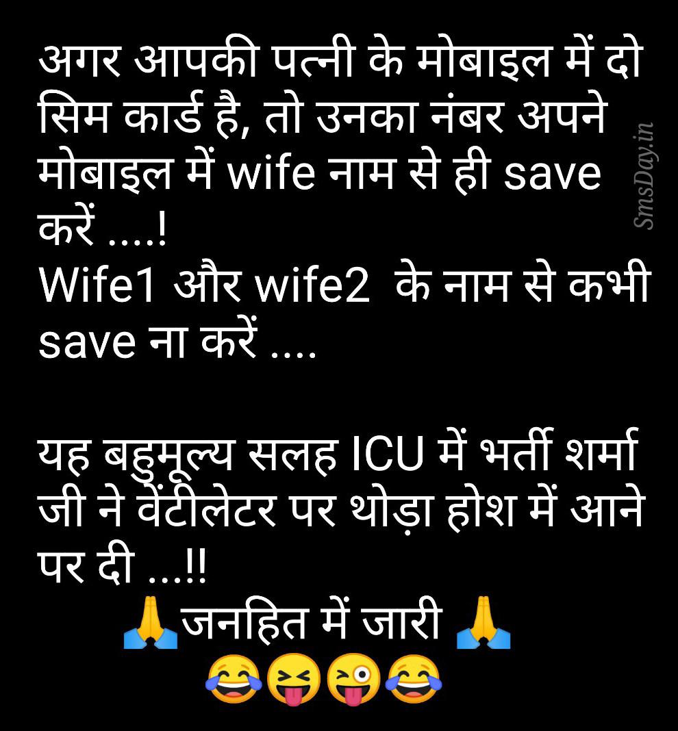 पति पत्नी जोक्स