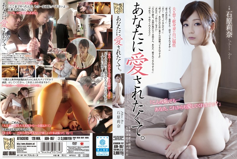 ADN-057 I Want You To Love Me Rina Ishihara