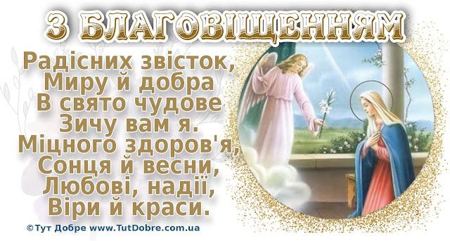 Привітання з Благовіщенням: в прозі, віршах та картинках