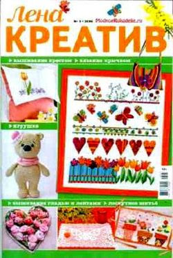Читать онлайн журнал<br>Лена креатив (№3  2016)<br>или скачать журнал бесплатно