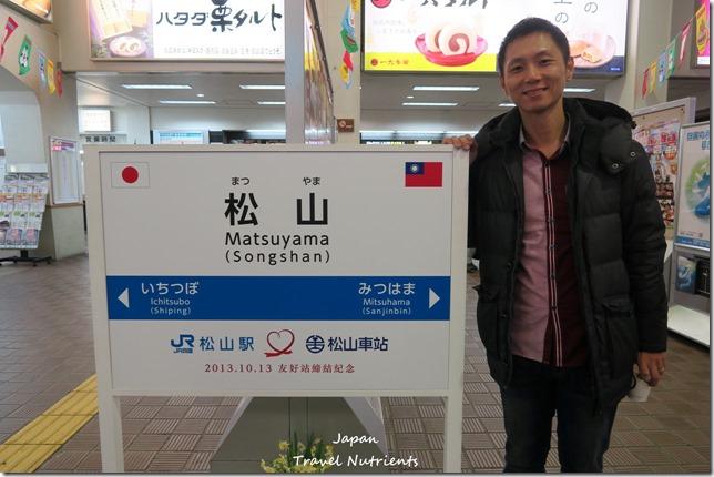 松山車站與Terminal Hotel (33)