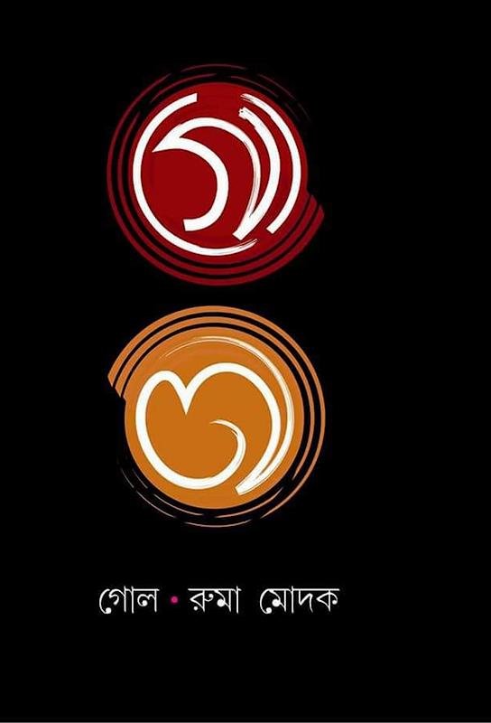 গল্পগ্রন্থ 'গোল' - রুমা মোদক