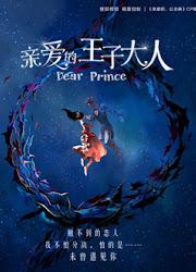 Dear Prince China Drama