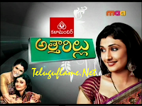 Attarillu Serial – Episode 314 – 12th Dec