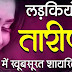 600 हिंदी तारीफ शायरी | Tareef Shayari In Hindi | Shayari On Beauty | Praise Shayari In Hindi