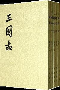 三國志-中華書局