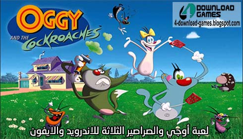 لعبة القط اوجي Oggy & THE Cockroaches