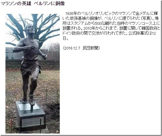 マラソンの英雄ベルリンに銅像