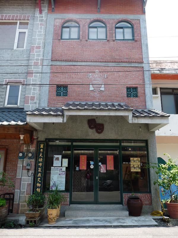 Musée des marionnettes Sanzhi Li Tien-lu Puppet Museum (�天祿�����館).