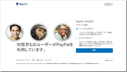 Papal1 thumb%25255B2%25255D.png - 【決済方法】PayPal/デビッドカード登録で海外購入を100倍はかどらせる方法【知らなきゃ損!】