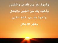 Doa Ijazah Rasulullah ﷺ kepada Abu Umamah