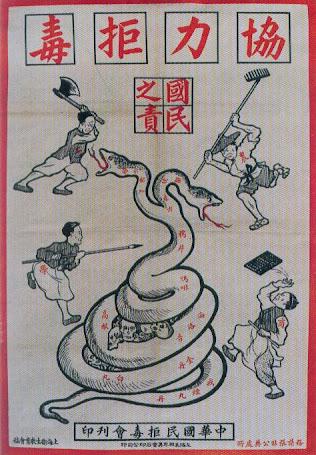 利益之争 : 1858-1917年间广东鸦片问题探析 - 半省堂 - 1