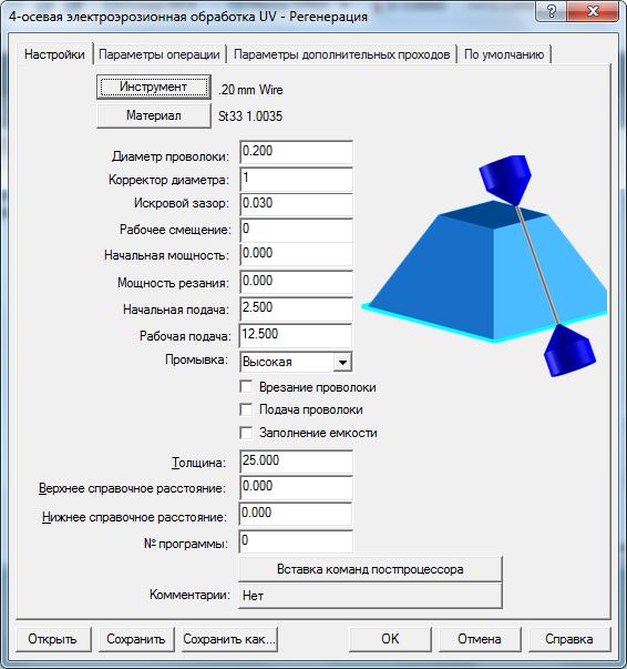 SURFCAM Диалог параметров процесса резанья методом электроэрозии