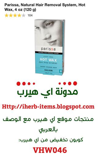 شمع حار لإزالة الشعر من باريسا Parissa, Natural Hair Removal System, Hot Wax, 4 oz (120 g)