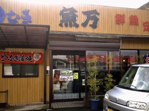外観(【岐阜県羽島市】魚万うおまん)