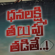 Dhanalakshmi Thalupu Thadithe Platinum Disc